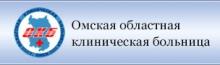Омская областная клиническая больница