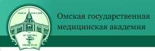 Омская государственная медицинская академия
