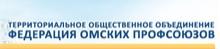 Федерация Омских Профсоюзов