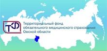 Сайт ТФОМС Омской области