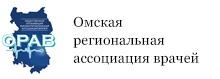 Общественная организация Омская региональная ассоциация врачей