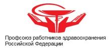 Официальный сайт Профсоюза работников здравоохранения РФ